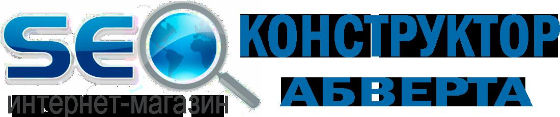 "Интернет-магазин ""SEO конструктор АБВЕРТА"""